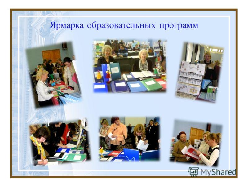 Ярмарка образовательных программ