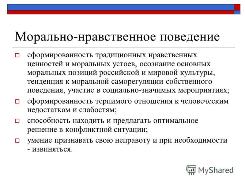 Морально-нравственное поведение сформированность традиционных нравственных ценностей и моральных устоев, осознание основных моральных позиций российской и мировой культуры, тенденция к моральной саморегуляции собственного поведения, участие в социаль