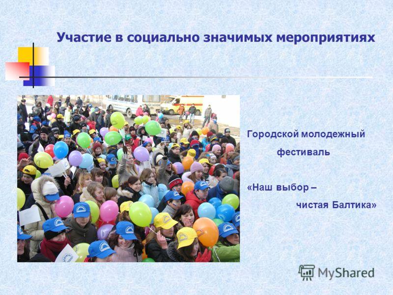 Участие в социально значимых мероприятиях Городской молодежный фестиваль «Наш выбор – чистая Балтика»