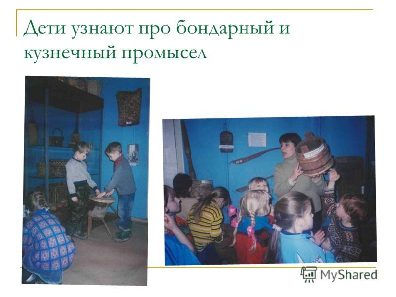 Дети узнают про бондарный и кузнечный промысел