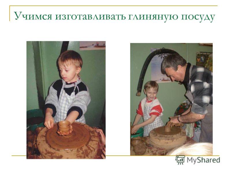 Учимся изготавливать глиняную посуду