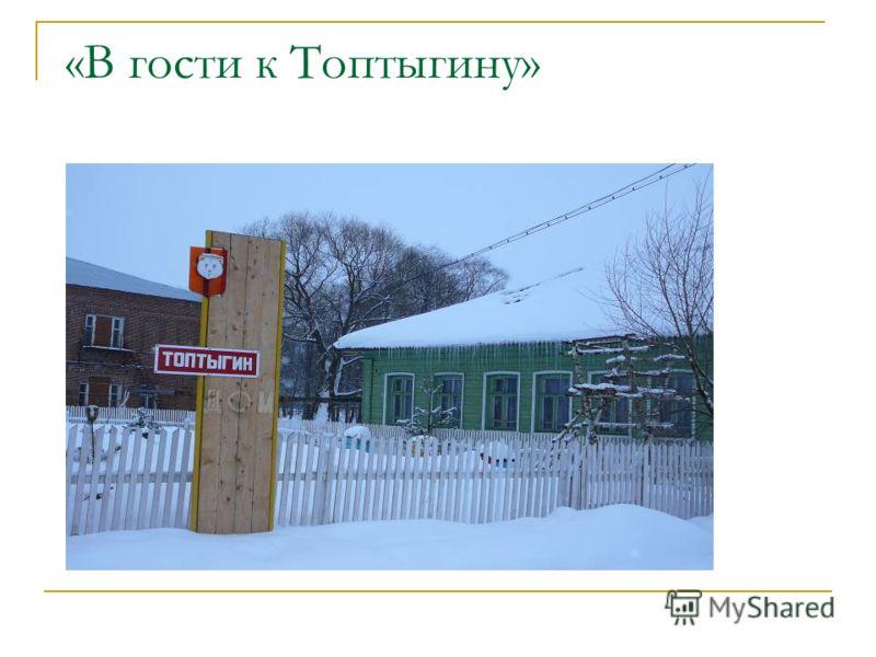 «В гости к Топтыгину»