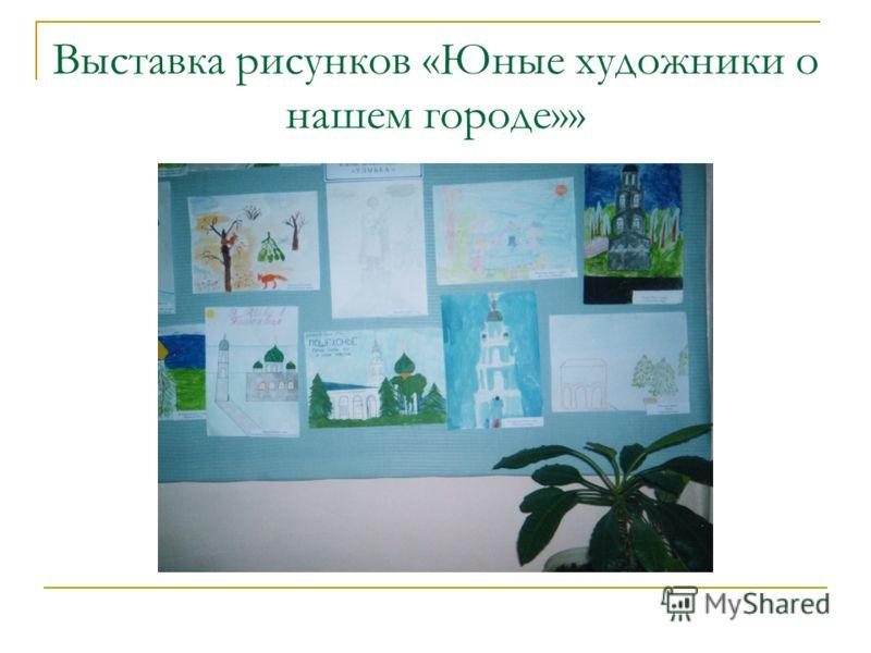 Выставка рисунков «Юные художники о нашем городе»»