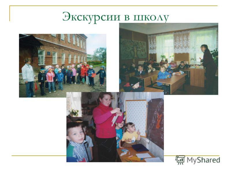 Экскурсии в школу