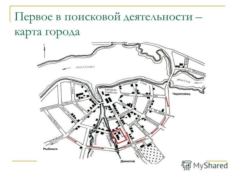 Первое в поисковой деятельности – карта города