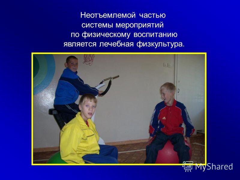 Неотъемлемой частью системы мероприятий по физическому воспитанию является лечебная физкультура.
