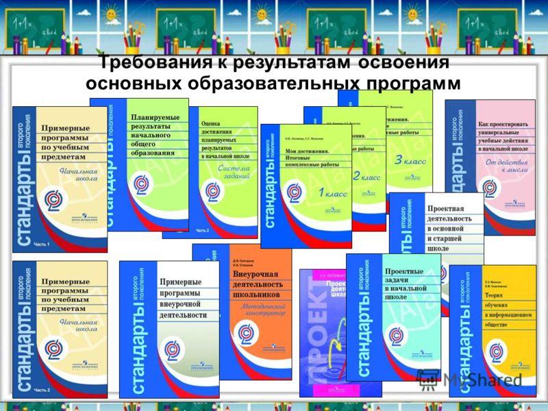 Требования к результатам освоения основных образовательных программ