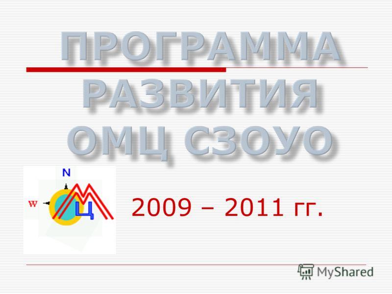 2009 – 2011 гг.