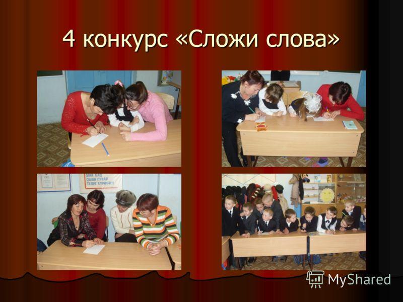 4 конкурс «Сложи слова»