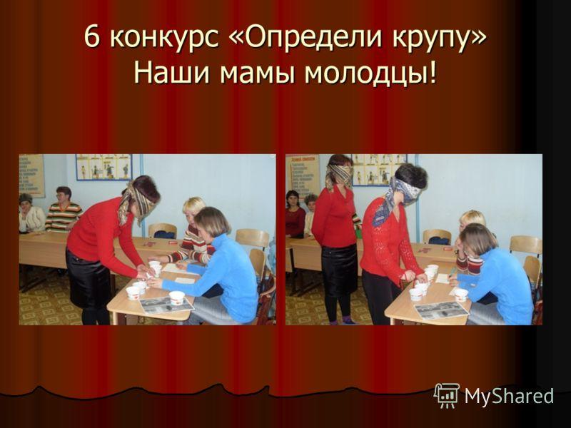 6 конкурс «Определи крупу» Наши мамы молодцы!