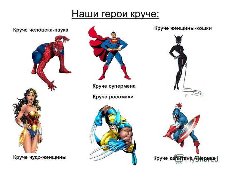 Наши герои круче: Круче человека-паука Круче супермена Круче капитана Америка Круче женщины-кошки Круче росомахи Круче чудо-женщины