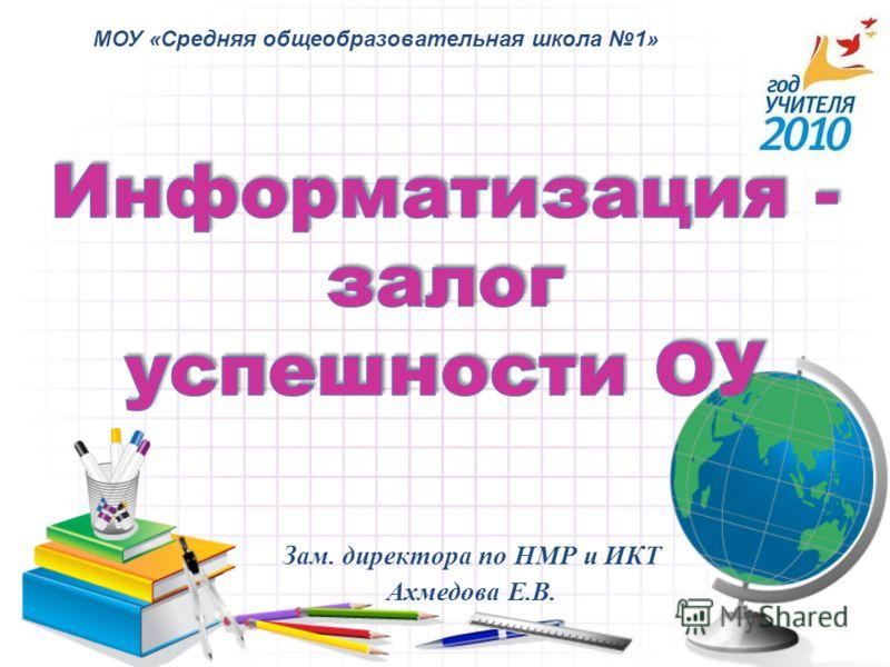 Зам. директора по НМР и ИКТ Ахмедова Е.В. МОУ «Средняя общеобразовательная школа 1»
