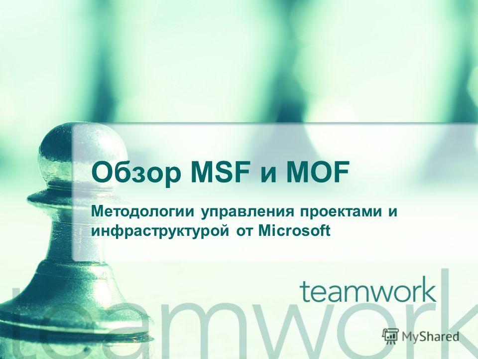 Обзор MSF и MOF Методологии управления проектами и инфраструктурой от Microsoft