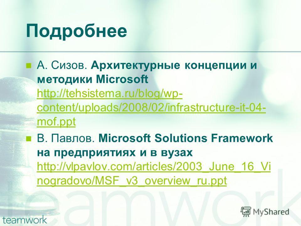 Подробнее А. Сизов. Архитектурные концепции и методики Microsoft http://tehsistema.ru/blog/wp- content/uploads/2008/02/infrastructure-it-04- mof.ppt http://tehsistema.ru/blog/wp- content/uploads/2008/02/infrastructure-it-04- mof.ppt В. Павлов. Micros