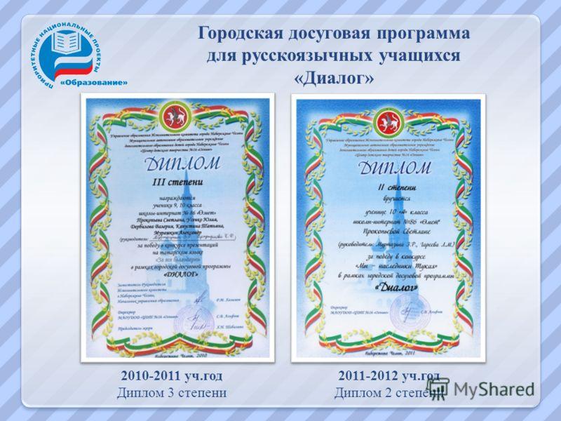 Городская досуговая программа для русскоязычных учащихся «Диалог» 2010-2011 уч.год Диплом 3 степени 2011-2012 уч.год Диплом 2 степени