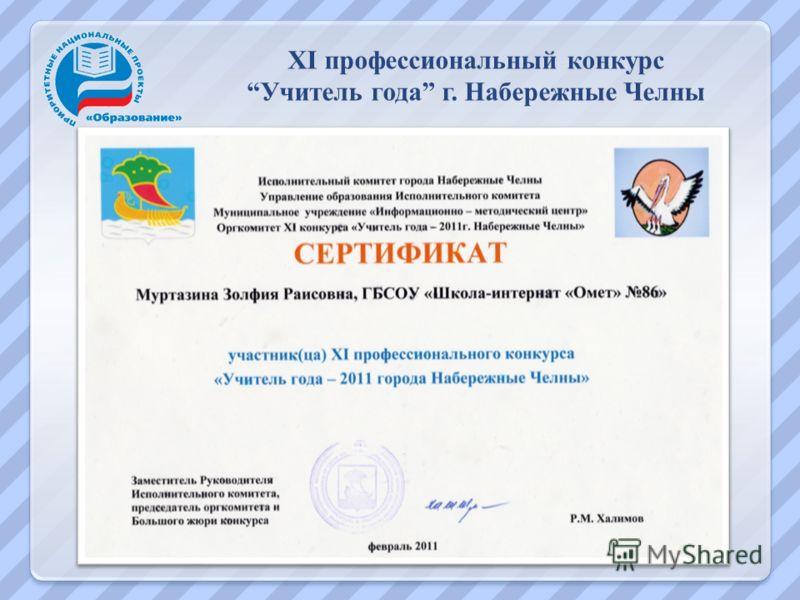 XI профессиональный конкурс Учитель года г. Набережные Челны