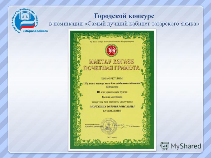Городской конкурс в номинации «Самый лучший кабинет татарского языка»