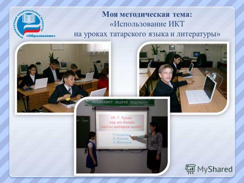 Моя методическая тема: «Использование ИКТ на уроках татарского языка и литературы»