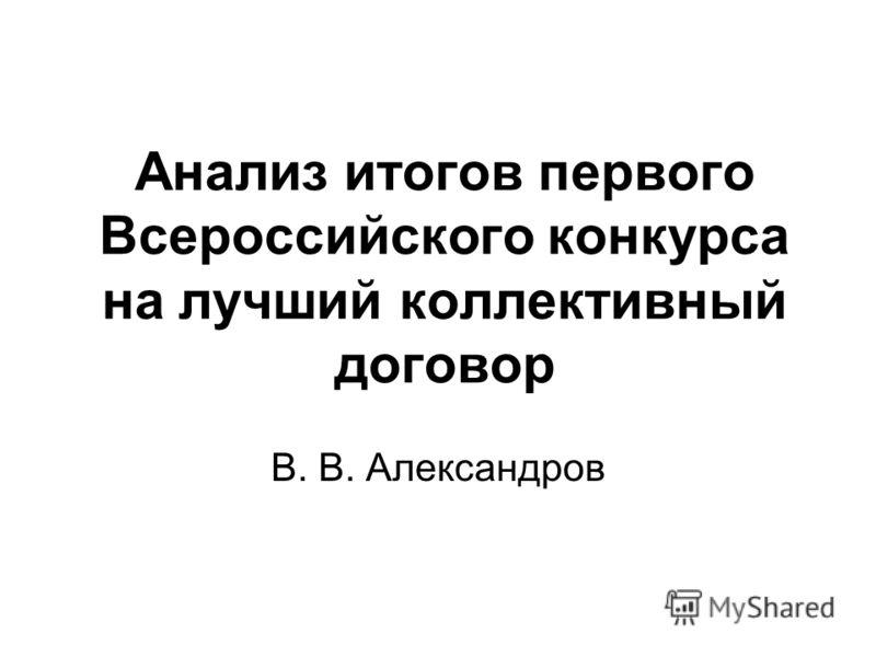 Анализ итогов первого Всероссийского конкурса на лучший коллективный договор В. В. Александров