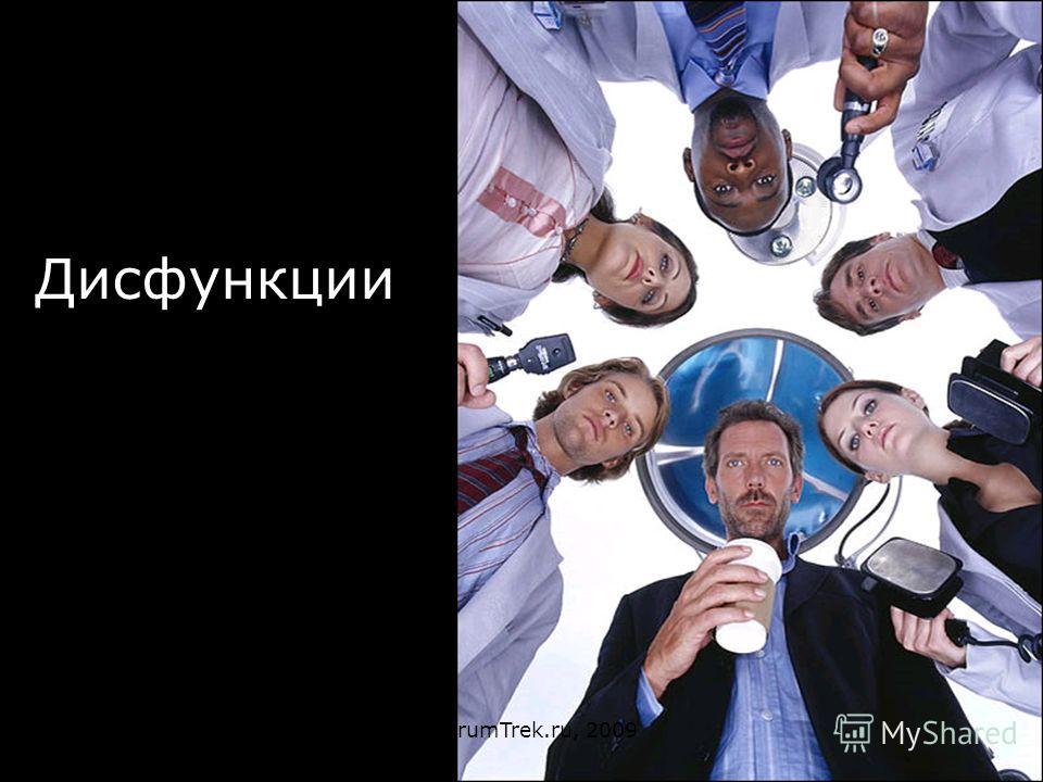 Дисфункции © ScrumTrek.ru, 2009