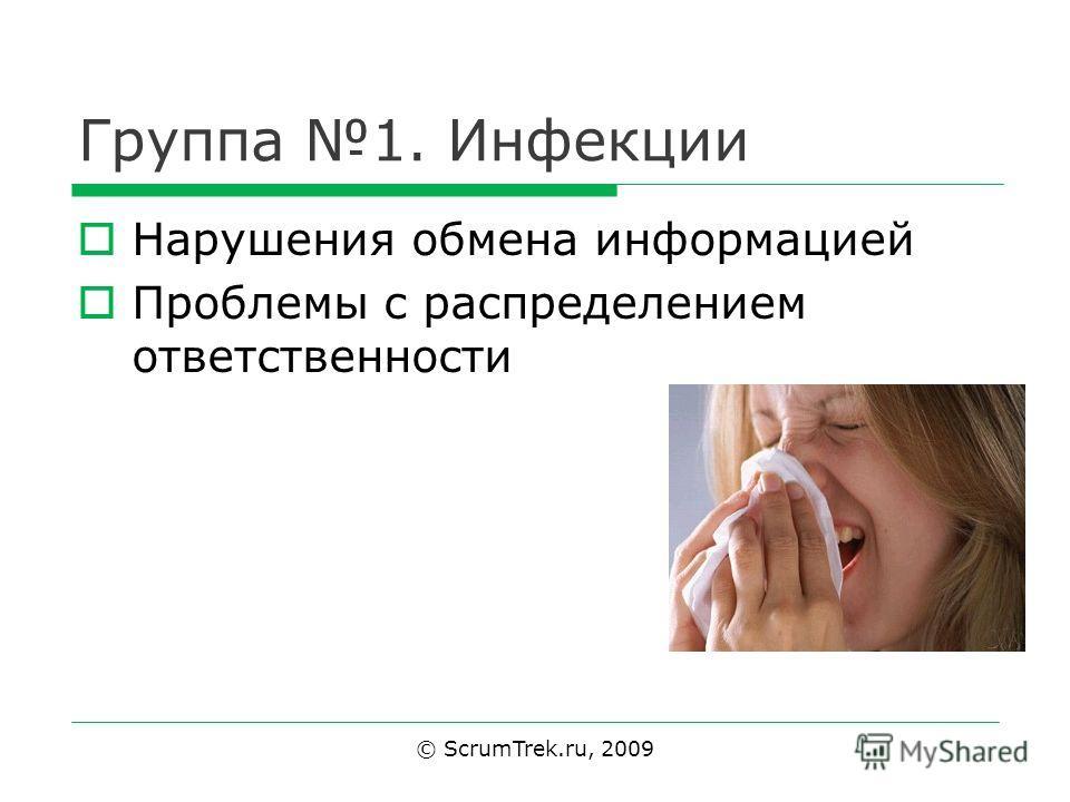 Группа 1. Инфекции Нарушения обмена информацией Проблемы с распределением ответственности © ScrumTrek.ru, 2009