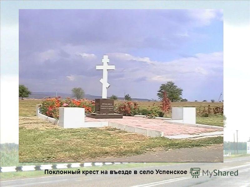 Поклонный крест на въезде в село Успенское
