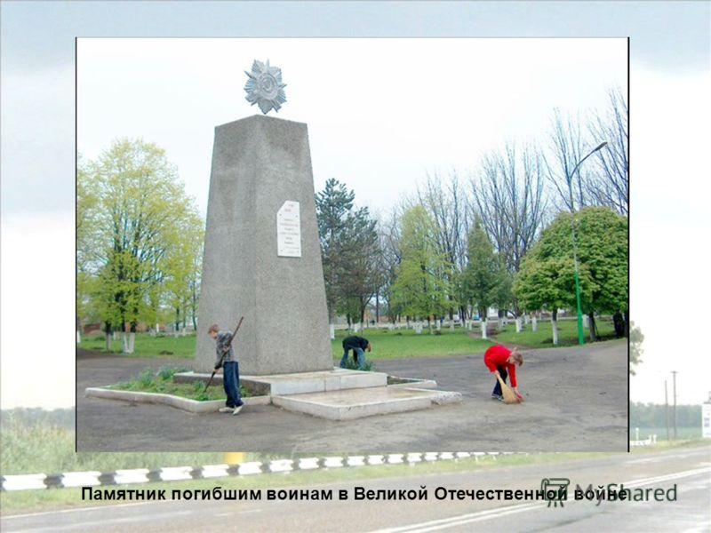 Памятник погибшим воинам в Великой Отечественной войне