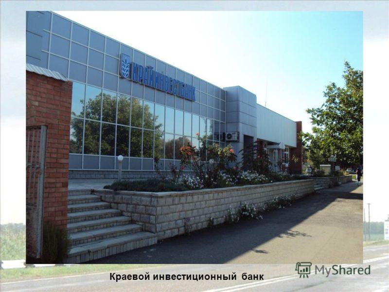 Краевой инвестиционный банк