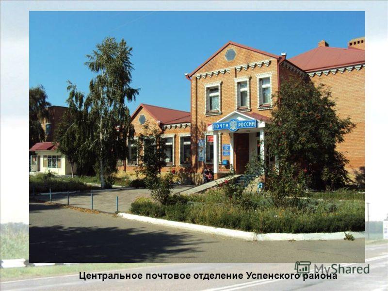 Центральное почтовое отделение Успенского района