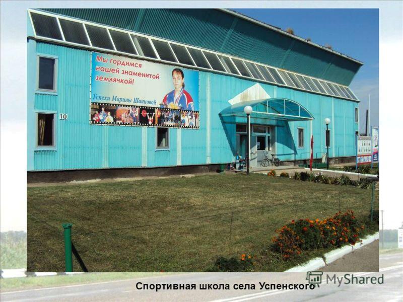 Спортивная школа села Успенского