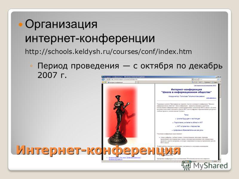 Интернет-конференция Организация интернет-конференции http://schools.keldysh.ru/courses/conf/index.htm Период проведения с октября по декабрь 2007 г.