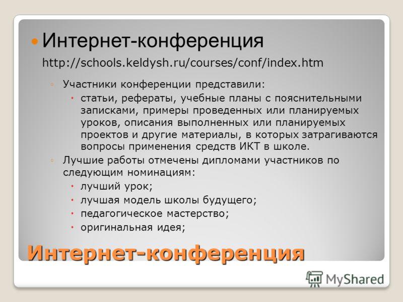 Интернет-конференция Интернет-конференция http://schools.keldysh.ru/courses/conf/index.htm Участники конференции представили: статьи, рефераты, учебные планы с пояснительными записками, примеры проведенных или планируемых уроков, описания выполненных