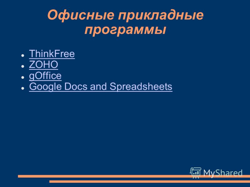 Офисные прикладные программы ThinkFree ZOHO gOffice Google Docs and Spreadsheets