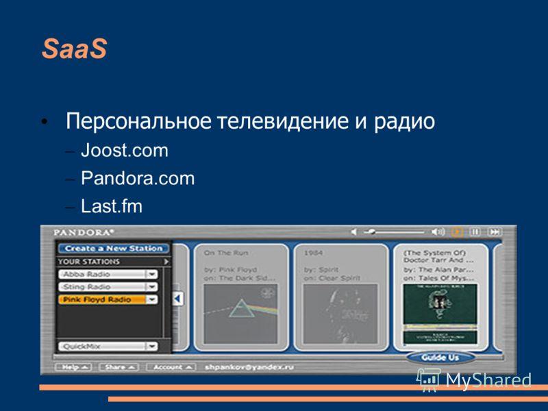 SaaS Персональное телевидение и радио – Joost.com – Pandora.com – Last.fm