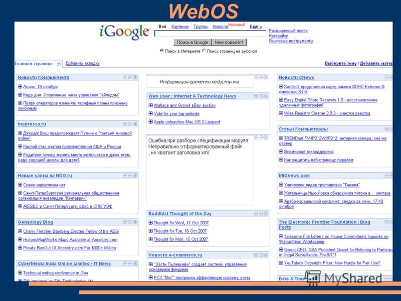WebOS Gmail, Google Docs & Spreadsheets, Google reader, онлайновый фотоальбом Picasa, мессенджер Google Talk, календарь и многое другое