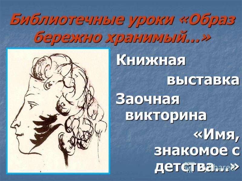 пушкин имя знакомое с детства