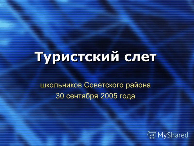 Туристский слет школьников Советского района 30 сентября 2005 года