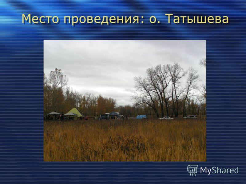 Место проведения: о. Татышева