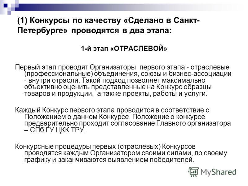 (1) Конкурсы по качеству «Сделано в Санкт- Петербурге» проводятся в два этапа: 1-й этап «ОТРАСЛЕВОЙ» Первый этап проводят Организаторы первого этапа - отраслевые (профессиональные) объединения, союзы и бизнес-ассоциации - внутри отрасли. Такой подход