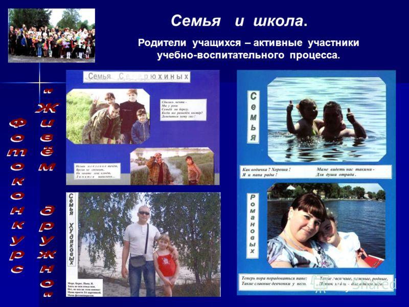 Семья и школа. Родители учащихся – активные участники учебно-воспитательного процесса.