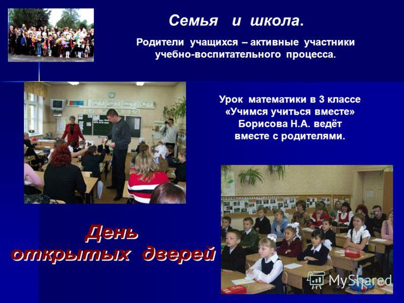 Семья и школа. Родители учащихся – активные участники учебно-воспитательного процесса. Урок математики в 3 классе «Учимся учиться вместе» Борисова Н.А. ведёт вместе с родителями.