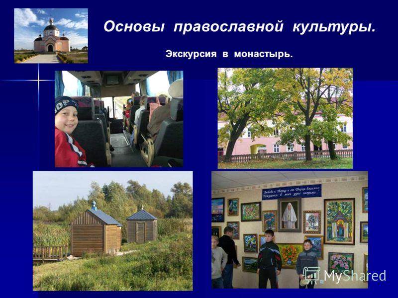Основы православной культуры. Экскурсия в монастырь.