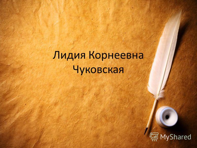 Лидия Корнеевна Чуковская