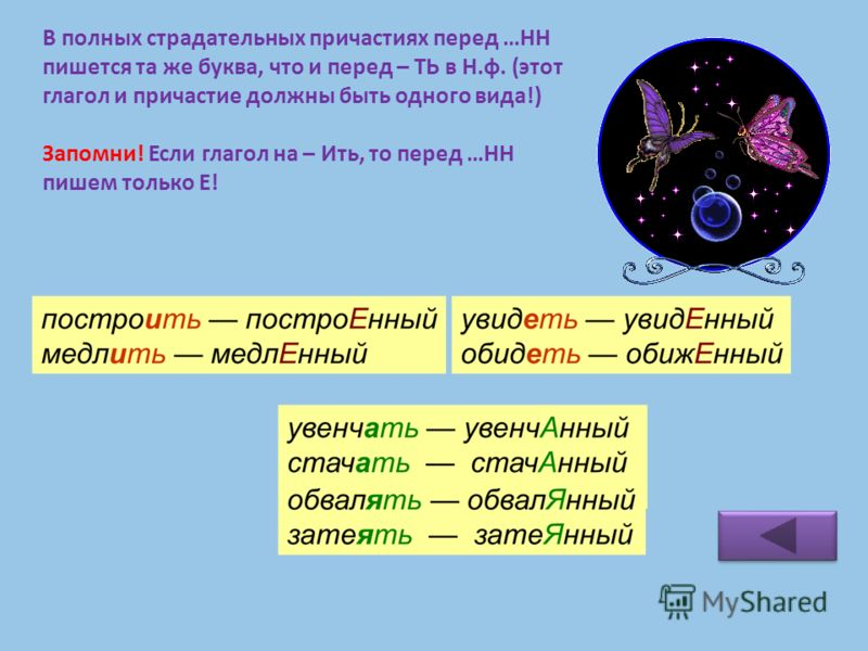 Глаголы повелительного наклонения образуются при помощи суффикса- И- (-Ите) (мн.ч.)