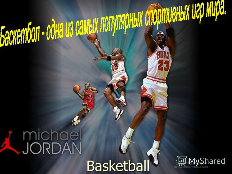 Мировой баскетбол