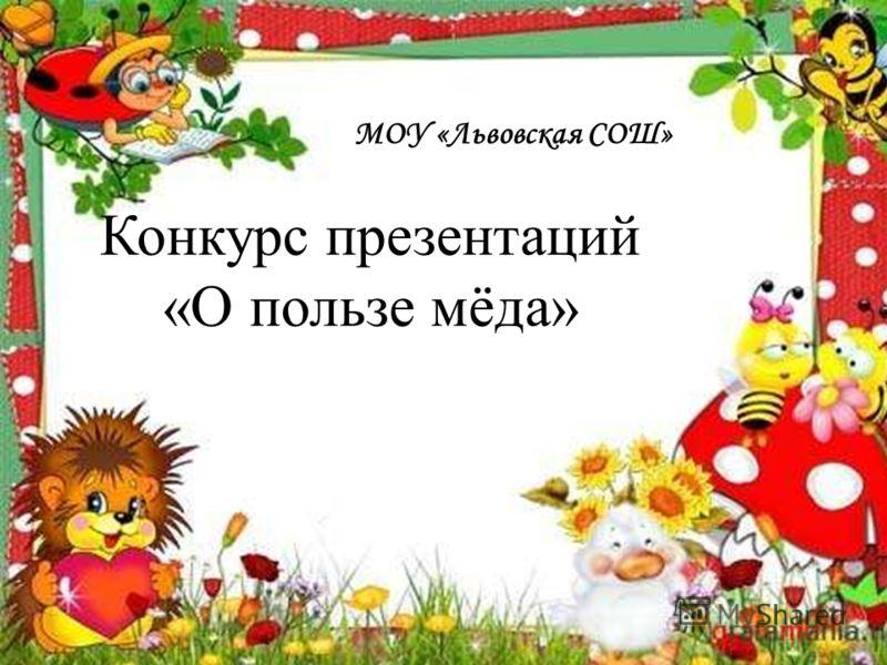 Конкурс презентаций «О пользе мёда» МОУ «Львовская СОШ»