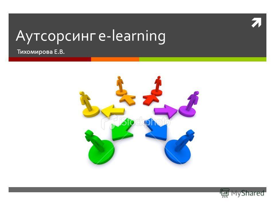 Аутсорсинг e-learning Тихомирова Е.В.