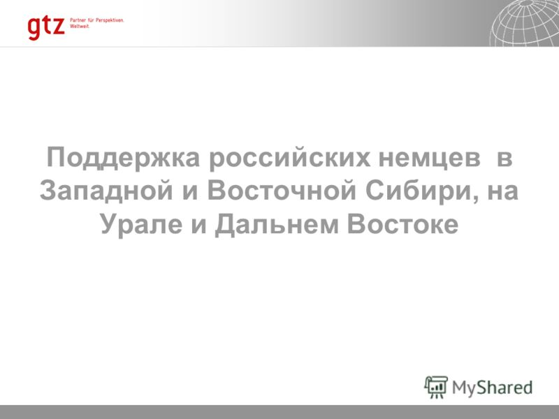 Поддержка российских немцев в Западной и Восточной Сибири, на Урале и Дальнем Востоке