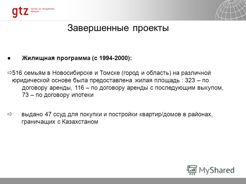 Жилищная программа (с 1994-2000): 516 семьям в Новосибирске и Томске (город и область) на различной юридической основе была предоставлена жилая площадь : 323 – по договору аренды, 116 – по договору аренды с последующим выкупом, 73 – по договору ипоте