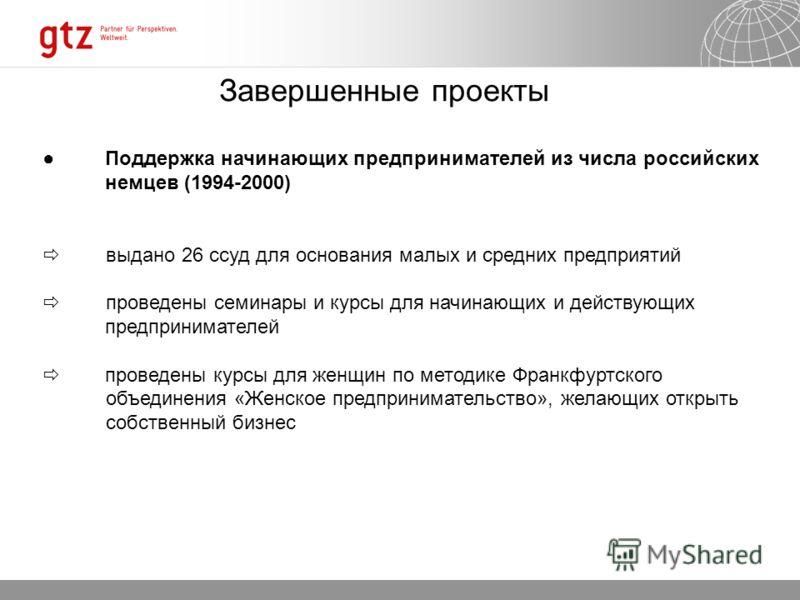 Поддержка начинающих предпринимателей из числа российских немцев (1994-2000) выдано 26 ссуд для основания малых и средних предприятий проведены семинары и курсы для начинающих и действующих предпринимателей проведены курсы для женщин по методике Фран